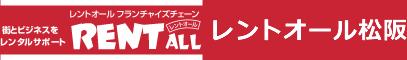 レントオール松阪