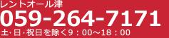 レントオール津:059-264-7171